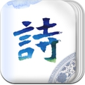 诗情画意 (iPhone / iPad)