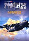 特种武器:冷战中的航空器