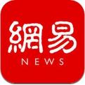 网易新闻 - 最有态度的新闻资讯头条直播阅读平台 (iPhone / iPad)