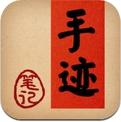 手迹Pro (iPhone / iPad)