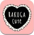 Rakuga-cute -楽画cute- (iPhone / iPad)