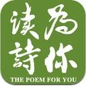为你读诗—以诗词,给灵魂片刻自由 (iPhone / iPad)