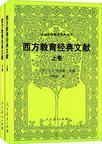 西方教育经典文献