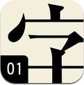 文字の手帖01 (iPhone / iPad)