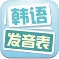 韩语发音表 HD – 韩语学习第一站! (iPad)