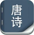 唐诗三百首-注释+详解简体中文 (iPhone / iPad)