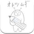 Ototsumugi (iPhone / iPad)