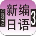 新编日语(修订本) 第三册 (iPhone / iPad)