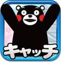 くまモンとキャッチだモン! (iPhone / iPad)