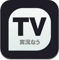 TV実況なう - テレビやラジオ番組のTwitter、ニコ生のコメント表示とチャット (iPhone / iPad)