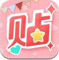 美图贴贴 (iPhone / iPad)