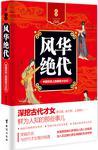 风华绝代 : 中国历史上的那些才女们