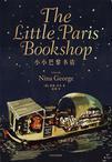 小小巴黎书店