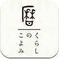 くらしのこよみ for iPhone (iPhone / iPad)