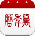 万年历-值得信赖的日历黄历查询工具 (iPhone / iPad)