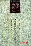 中国民间宗教教派研究
