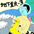 地下重庆-3