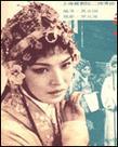 越剧 碧玉簪 电影版(VCD)
