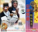 中国昆曲精品集粹 芦林(VCD)