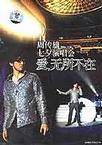 周传雄(小刚):爱·无所不在上海演唱会