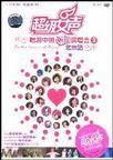 超级女声:唱游中国演唱会 北京站