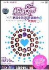 超级女声唱游中国巡回演唱会:成都站