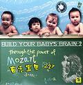 音乐宝贝(2)Sony古典音乐专辑,适于6个月-1岁婴儿