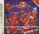 山塔娜合唱团:超自然力量(BMG)