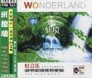 班德瑞乐团轻音乐专辑(赠价值15元手风琴世界)(当当网棒系列)