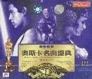 奥斯卡名曲盛典:神奇科幻片(HD