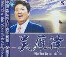吴雁泽 三套车 (单碟装CD)
