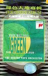 绿色大地专辑(磁带)