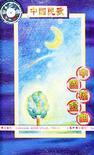 中国民歌 - 中国摇篮曲