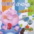 小小幼儿园系列-可爱的小动物:小猪盖房子