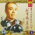 单口相声艺术大师:刘宝瑞专辑1-连升三级/测字/兵发云南