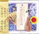 中国琵琶名家名曲1