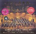 中国交响乐团-陈佐湟指挥