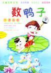 卡通儿歌系列:数鸭子(4VCD)
