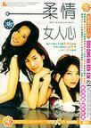 柔情女人心(DVD)