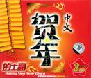 中文贺年的士高(3CD)