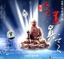 佛教经典音乐:地藏王菩萨(修行版)灭定业真言