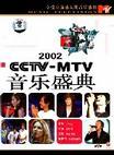 2002 CCTV-MTV音乐盛典(DVD)