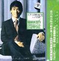 周华健:20年主打歌全记录(4CD)