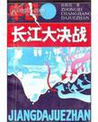 中日长江大决战电子书