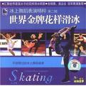 V世界金牌花样滑冰(冰上舞蹈表演精粹第2辑)