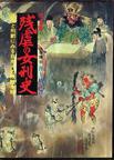 残虐の女刑史 — 拷問と刑罰にみる日本人の残虐本能