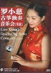 罗小兹古筝独奏音乐会实况 (Luo )