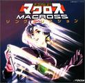 Macross Song Collection