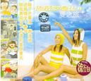 锦绣罗曼史Ⅱ:夏之旅