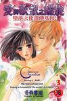 愛與欲望之螺旋(3)